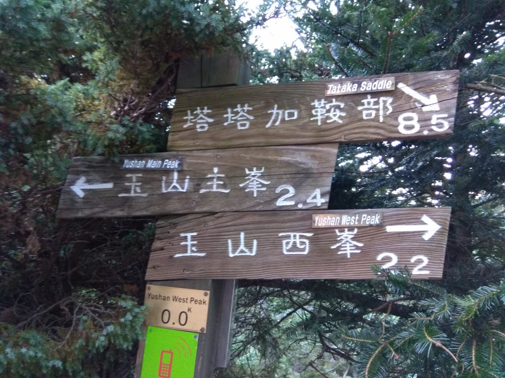 Intersection on the Yushan moutain with indications