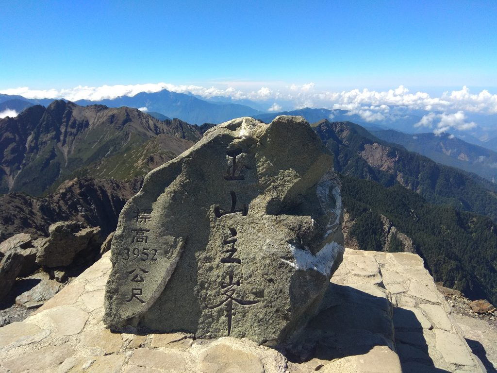 The stele at the top of Yushan