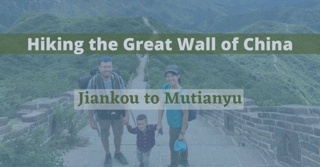 Hiking the Great Wall of China : Jiankou to Mutianyu 1-day hike